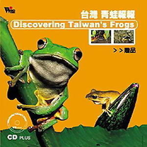 台灣青蛙報報