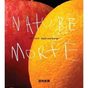 橘子與蘋果