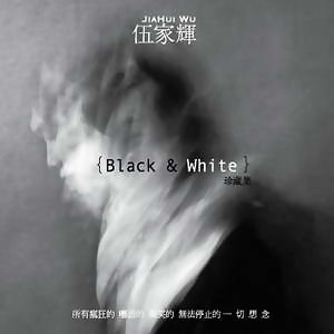伍家輝Black & White創作集