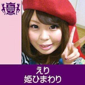 姫ひまわり(HIGHSCHOOLSINGER.JP)