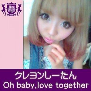 Oh baby, love together(HIGHSCHOOLSINGER.JP)