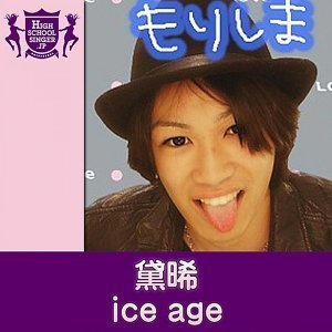 ice age(HIGHSCHOOLSINGER.JP)