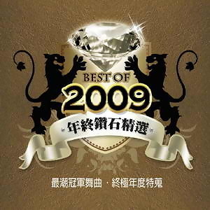 2009年終鑽石精選