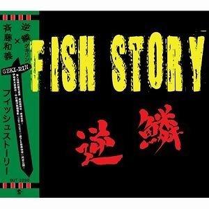 FISH STORY / 一首Punk歌救地球 電影原聲帶