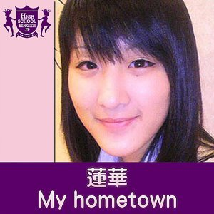My hometown(HIGHSCHOOLSINGER.JP)