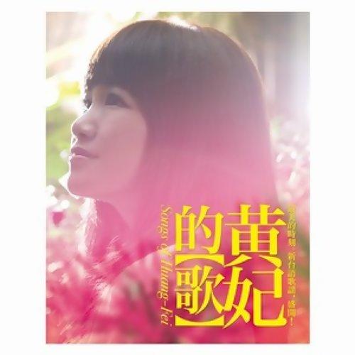 黃妃的歌 專輯封面