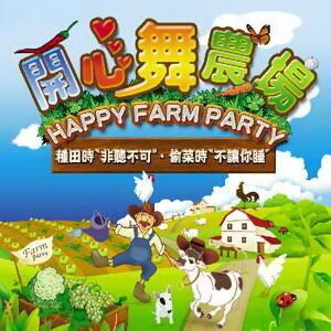 開心舞農場 (Happy Farm Party)