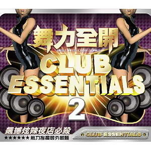 Club Essentials2(舞力全開2)