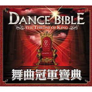 Dance Bible (舞曲冠軍寶典)