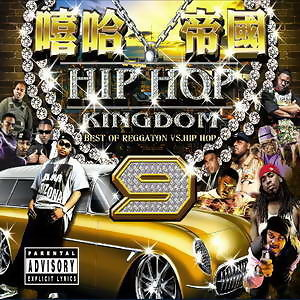 Hip Hop Kingdom 9(嘻哈帝國 9)