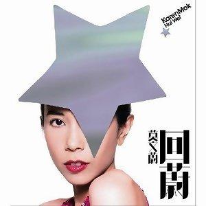 回蔚-莫文蔚專輯 - CD