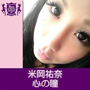 心の瞳(HIGHSCHOOLSINGER.JP)