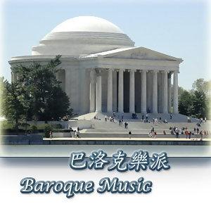 巴洛克樂派15