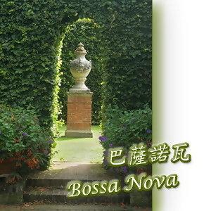 巴薩諾瓦14
