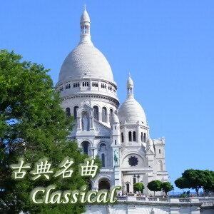 古典名曲15