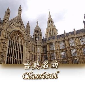 古典名曲18