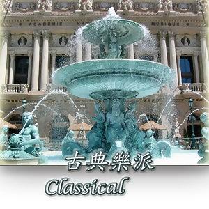 古典樂派14