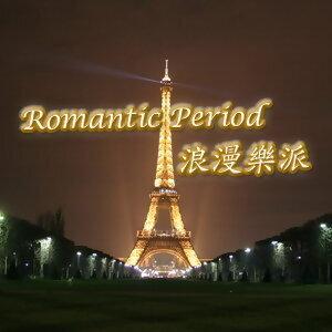 浪漫樂派14