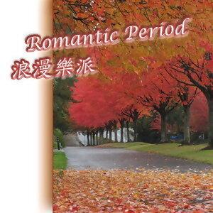 浪漫樂派18