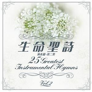 生命聖詩 演奏篇第二集 (25 Greatest Instrumental Hymns Vol.2)