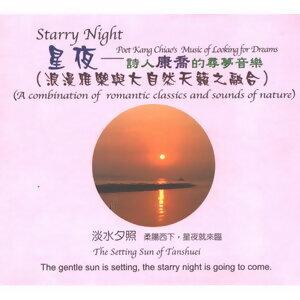 星夜~詩人康喬的尋夢之旅