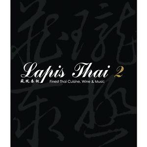 Lapis Thai 2 (藏瓏泰極 2)