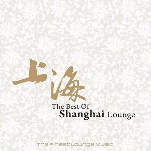 The Best Of Shanghai Lounge (典藏 沙發上海 新歌+精選)