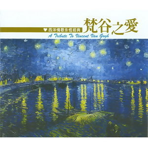 A Tribute To Vincent Van Gogh (西洋情歌永恆經典)
