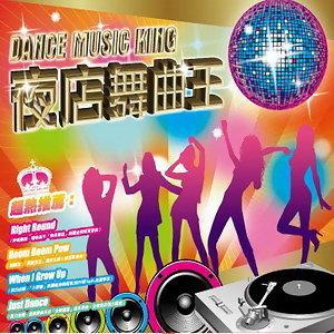 夜店舞曲王 (Dance Music King)(非原唱)