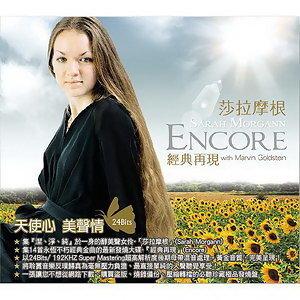 Encore (經典再現)