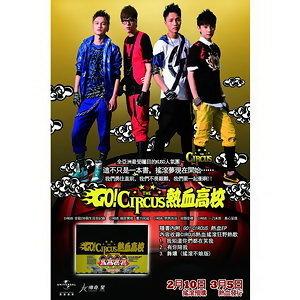 Go! Circus熱血EP - EP