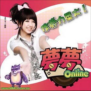 夢夢online