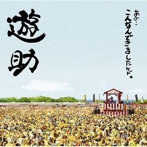 わんぱく野球バカ (Wanpaku Yakyuubaka) 專輯封面