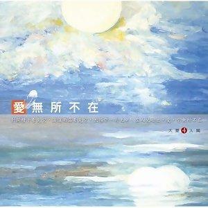 路要自己走 (主唱:秀蘭瑪雅) (大愛劇場「一閃一閃亮晶晶」主題曲) 專輯封面