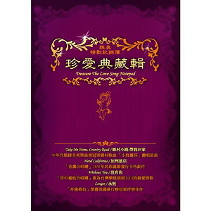 經典情歌記錄簿 (Treasure The Love Song Notepad)