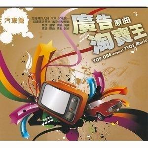 廣告原曲淘寶王 - 汽車篇
