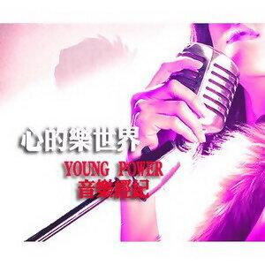 YOUNG POWER音樂經紀