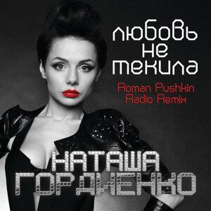 Lyubov Ne Tekila (Roman Pushkin Radio Remix)