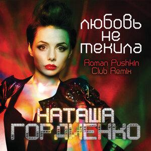 Lyubov Ne Tekila (Roman Pushkin Club Remix)