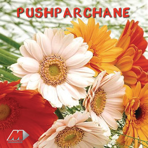 Pushparchane Vol. 3