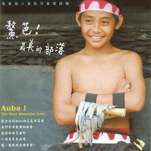 鰲芭! 最美麗的部落-青葉國小魯凱兒童合唱團