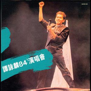 譚詠麟'84演唱會