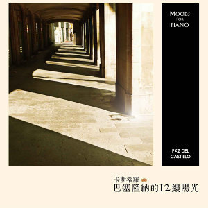Moods for piano (巴塞隆納的12縷陽光)