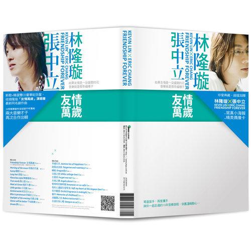 Friendship Forever (友情萬歲) - CD1