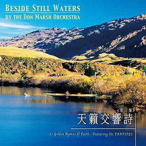 Beside Still Waters (天籟交響詩 第十一集)