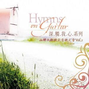 深觸我心系列2 山繆大衛歐文吉他之音 (Hymns On Guitar / Samuel David Erwin 2)