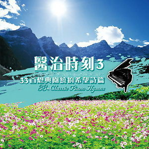 33 Classic Piano Hymns (醫治時刻3 - 33 首恩典圍繞的希望詩篇)
