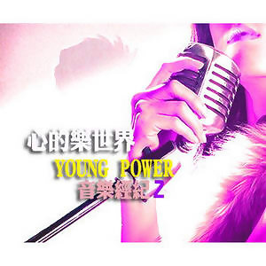 YOUNG POWER音樂經紀2