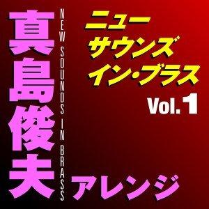ニュー・サウンズ・イン・ブラス 真島俊夫アレンジ Vol.1 (New Sounds In Brass Toshio Mashima Arranged Volume 1)