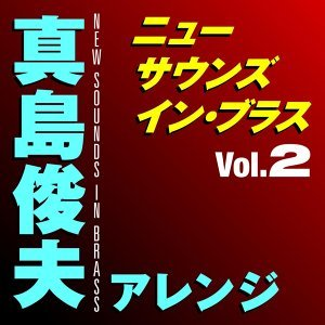 ニュー・サウンズ・イン・ブラス 真島俊夫アレンジ Vol.2 (New Sounds In Brass Toshio Mashima Arranged Volume 2)